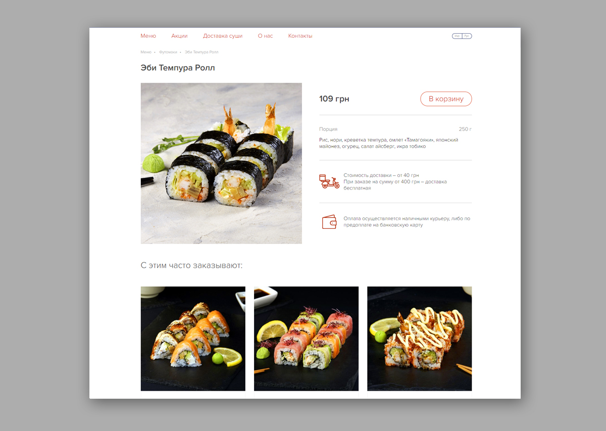 website-sushied-03